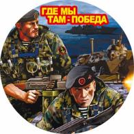 Наклейка Морской пехоты «Морпехи»