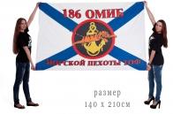 Большой флаг «186 ОМИБ Морской пехоты»
