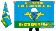 """Флаг """"56 бригада ВДВ"""""""