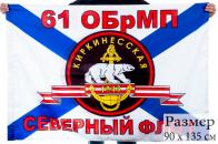 Флаг Морской пехоты 61 ОБрМП