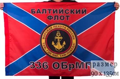Флаг Морской пехоты 336 ОБрМП Балтийский флот