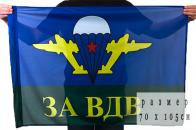 Флаг «За ВДВ с белым куполом» 70x105 см