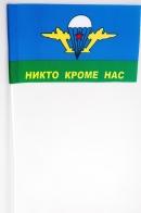 Флажок на палочке «Никто кроме нас - Белый купол»