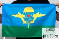 Флаг 40Х60 см ВДВ СССР