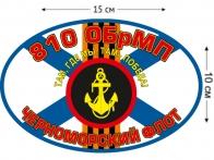 Наклейка 810 ОБрМП Севастополь