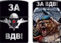 Зажигалка бензиновая «ВДВ Медведь»