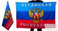 Знамя ЛНР