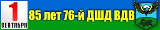 1 сентября — 85 лет 76-й гв. ДШД ВДВ