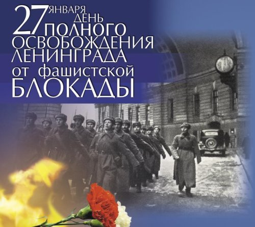Картинки по запросу 27 января 2018 день снятия блокады ленинграда