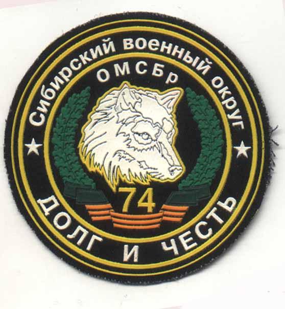 http://voenpro.ru/img/images/74%20omsbr.jpg