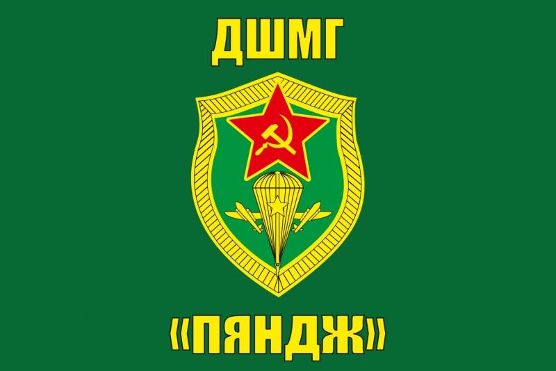 flag-dshmg-pyandzh-01.jpg