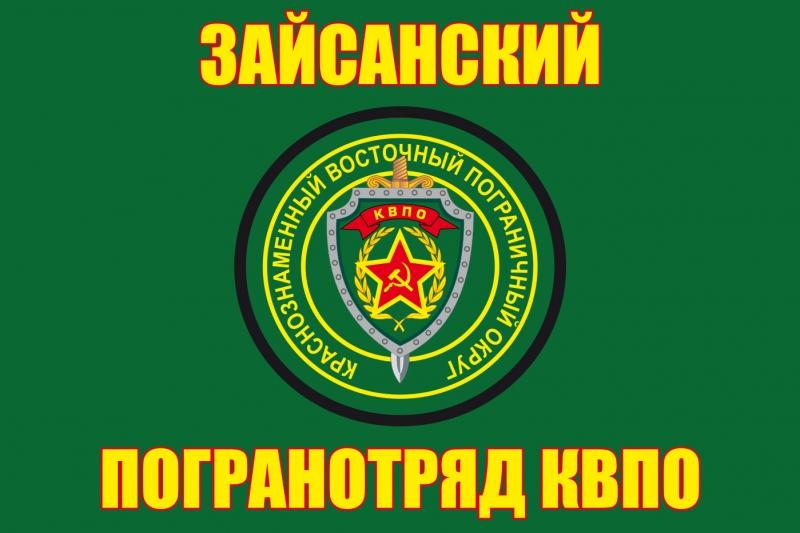 https://voenpro.ru/img/images/flag-zajsanskogo-pogranotryada-01.jpg