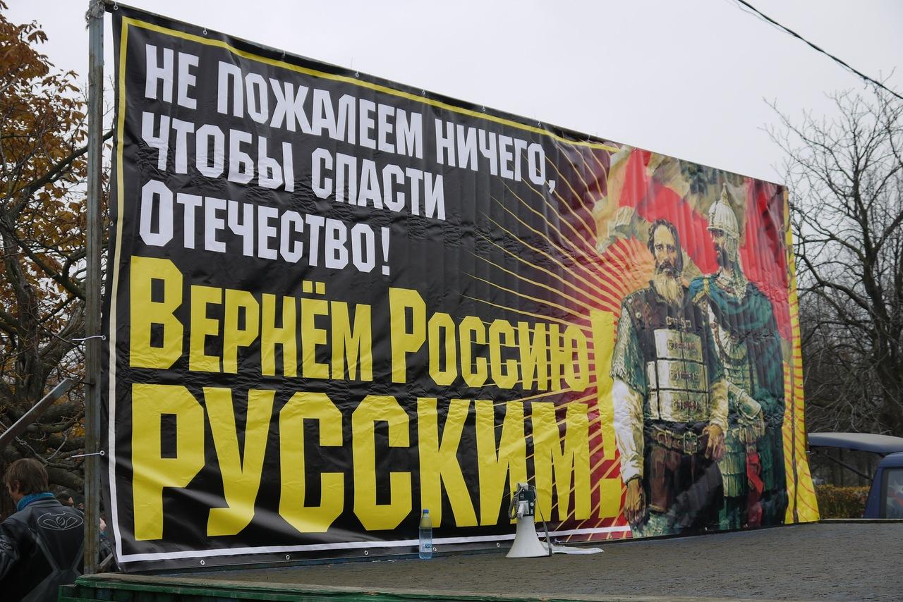 Шествия русский марш в прошлые годы