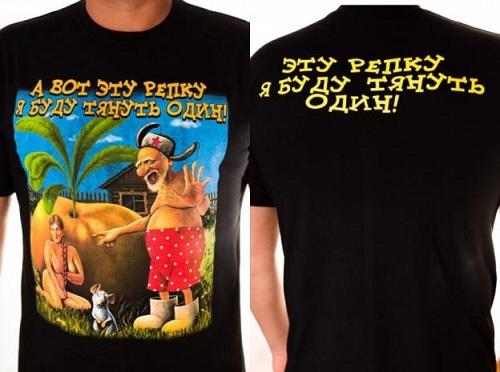 Прикольные картинки на футболках к 23 февраля