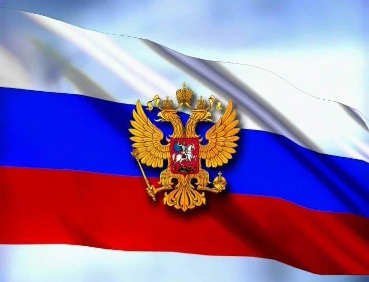 Купить российский флаг с