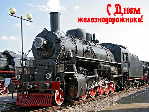 День железнодорожных войск, открытки