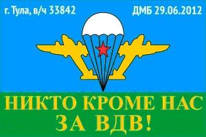 Флаг ВДВ Тулы