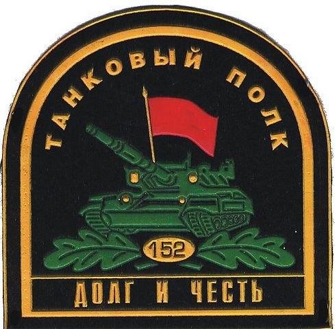 01-flag-152-tankovyj-polk.jpg