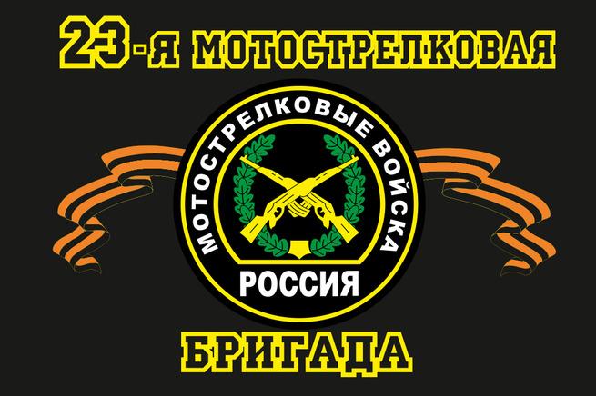 http://voenpro.ru/img2/images/flag-23-otdelnaya-motostrelkovaya-brigada-11.jpg