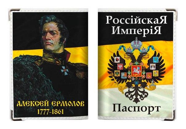 Обложка в Имперских цветах «Алексей Ермолов»