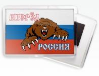 Магнитик «Вперед Россия»