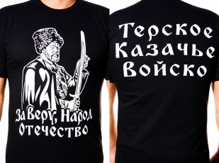 Футболка «Терские Казаки» чёрная