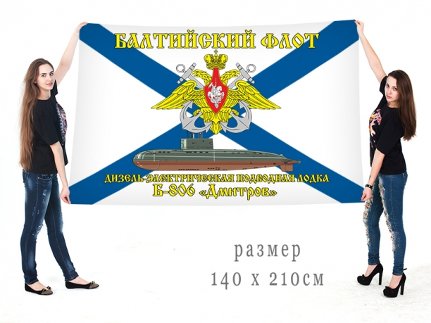 Большой флаг АПЛ К-264