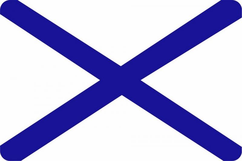 Наклейка «Андреевский флаг» 8х12см