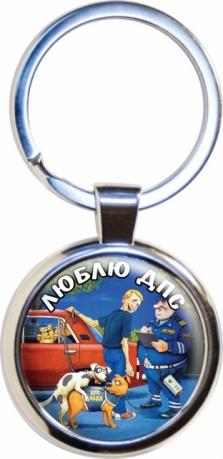 Брелок для ключей «Люблю ДПС»