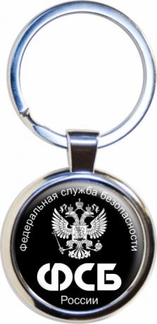 Брелок «ФСБ»