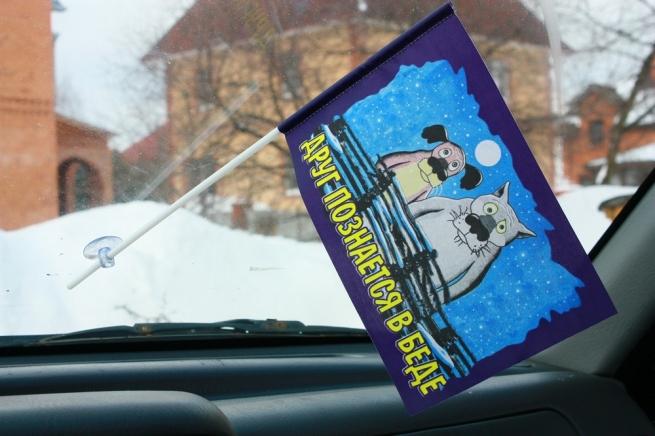 Флажок в машину с присоской Друг познается в беде