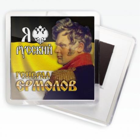 Магнитик «Генерал Ермолов»