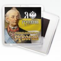 Магнитик «Генералиссимус Суворов»