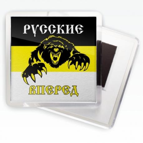 Магнитик с имперским флагом «Русские вперёд!»