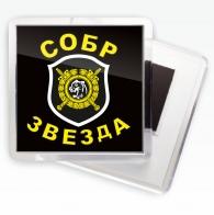 """Магнитик СОБР """"Звезда"""""""