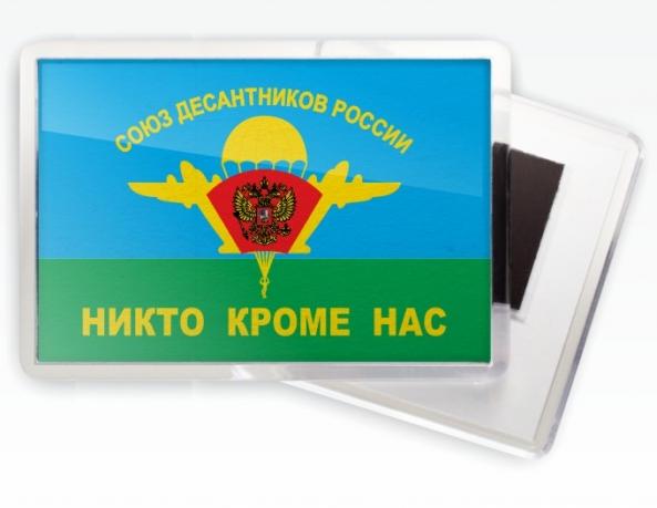 Магнитик ВДВ «Союз десантников»