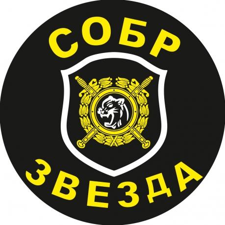 """Наклейка СОБР """"Звезда"""""""