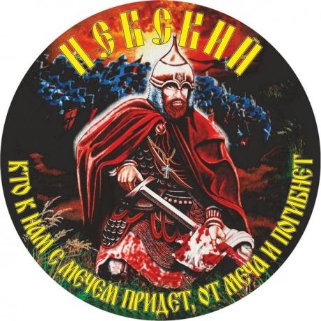 Наклейка «Александр Невский»