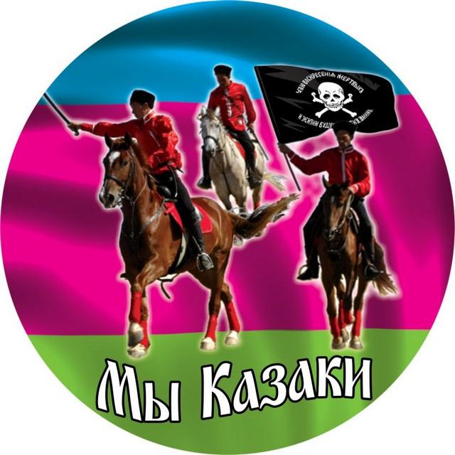 Наклейка «Кубанские Казаки»