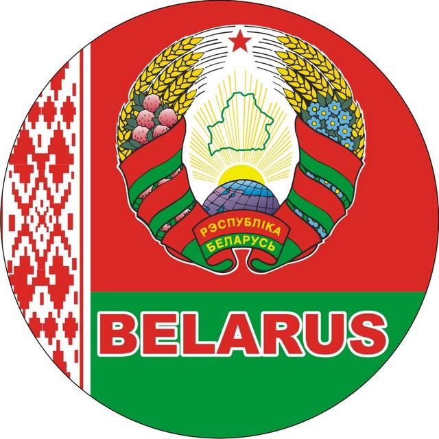 Наклейка «Флаг Беларуси» с гербом