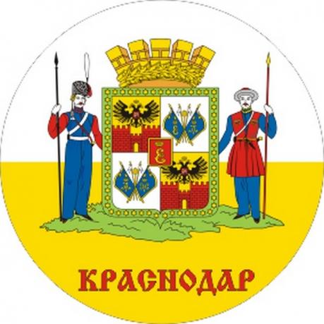 Наклейка Краснодар