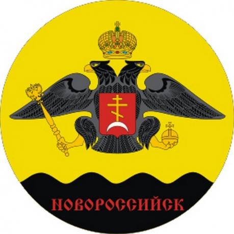 Наклейка Новороссийск