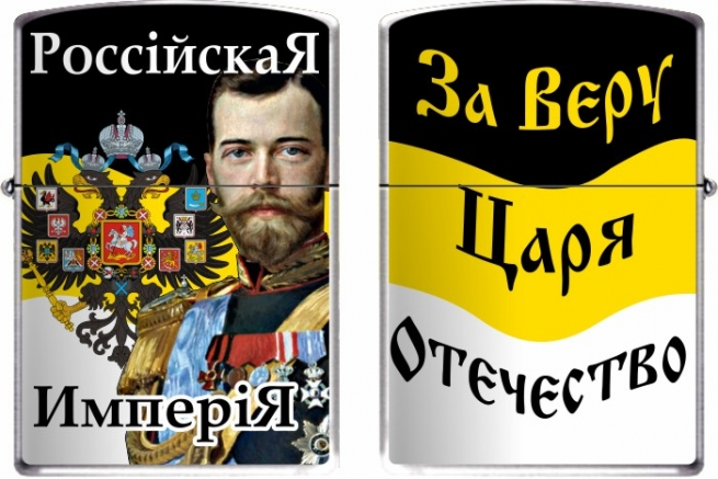 Зажигалка бензиновая с Имперским флагом «Император Николай»
