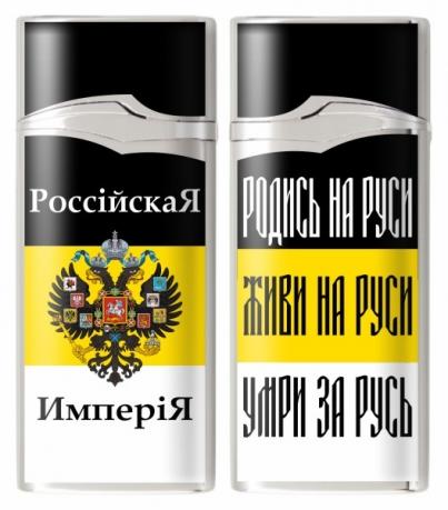 Зажигалка газовая с имперским флагом «Российская Империя»