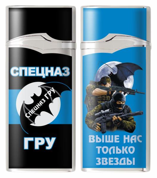 Зажигалка газовая Спецназ ГРУ «ГРУшники»