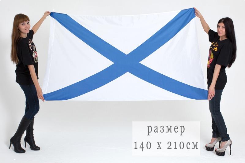 Андреевский флаг - 140х210 см купить