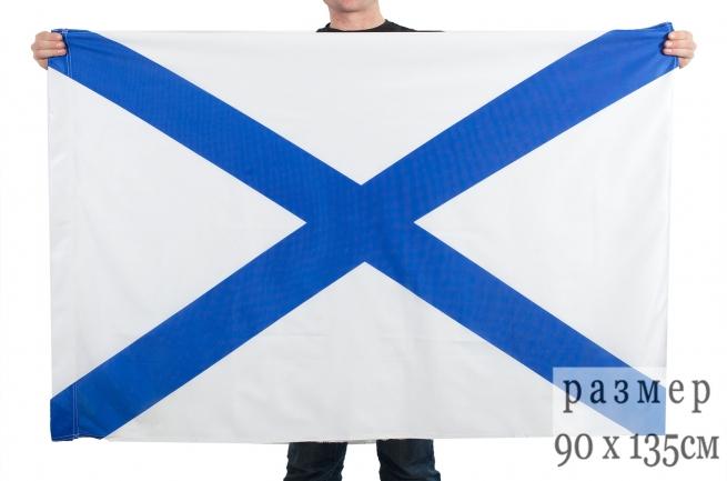 Андреевский флаг купить в  Военпро