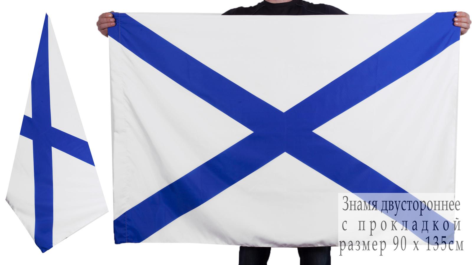Андреевский флаг в Военпро