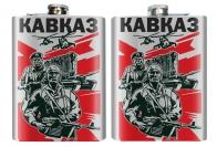 Армейская фляга карманной формы Кавказ