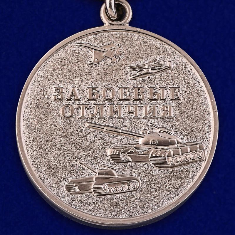 """Армейская медаль """"За боевые отличия"""" - лицевая сторона"""